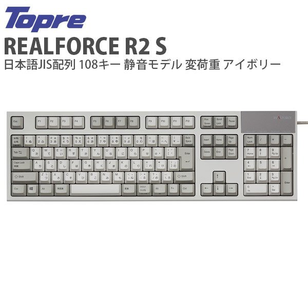 キーボード 東プレ トープレ REALFORCE R2 S 日本語JIS配列 108キー 静音モデル 変荷重 有線キーボード アイボリー R2S-JPV-IV ネコポス不可|ec-kitcut