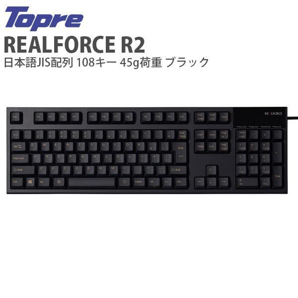 キーボード 東プレ トープレ REALFORCE R2 日本語JIS配列 108キー 45g荷重 有線キーボード ブラック R2-JP4-BK ネコポス不可 ec-kitcut