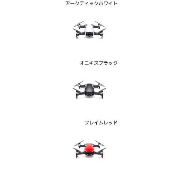 ドローン DJI Mavic Air Fly More Combo  ディージェイアイ ネコポス不可 国内正規品|ec-kitcut|02