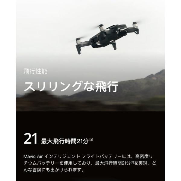 ドローン DJI Mavic Air Fly More Combo  ディージェイアイ ネコポス不可 国内正規品|ec-kitcut|12