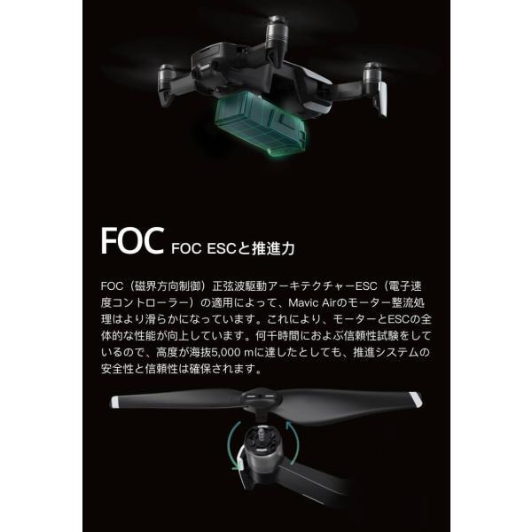 ドローン DJI Mavic Air Fly More Combo  ディージェイアイ ネコポス不可 国内正規品|ec-kitcut|13
