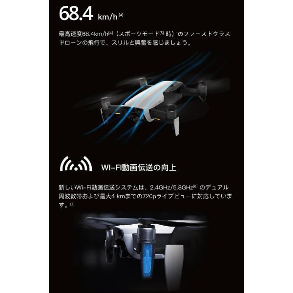 ドローン DJI Mavic Air Fly More Combo  ディージェイアイ ネコポス不可 国内正規品|ec-kitcut|14