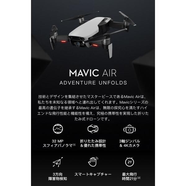 ドローン DJI Mavic Air Fly More Combo  ディージェイアイ ネコポス不可 国内正規品|ec-kitcut|03