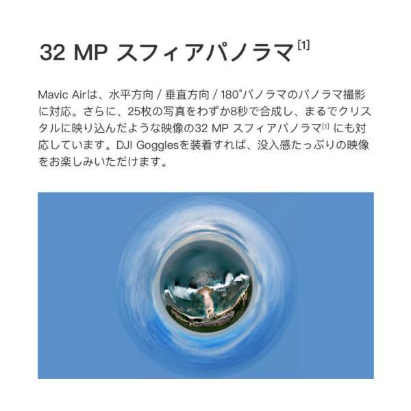 ドローン DJI Mavic Air Fly More Combo  ディージェイアイ ネコポス不可 国内正規品|ec-kitcut|06