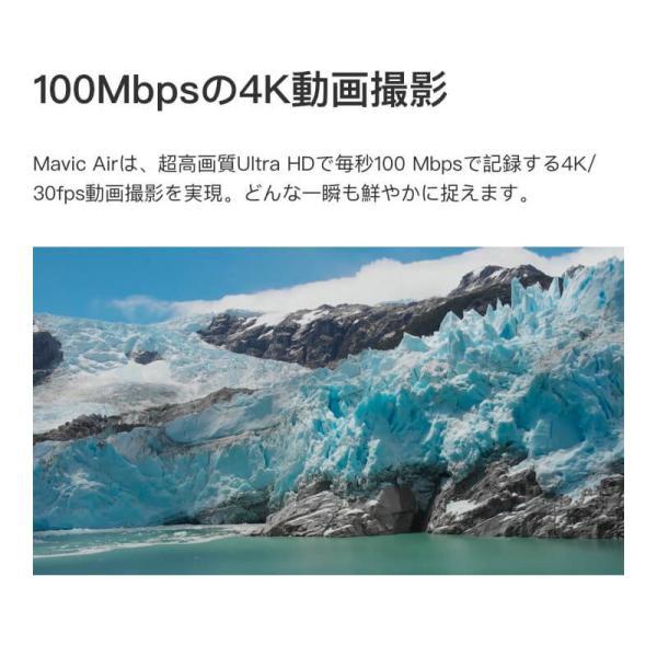ドローン DJI Mavic Air Fly More Combo  ディージェイアイ ネコポス不可 国内正規品|ec-kitcut|07