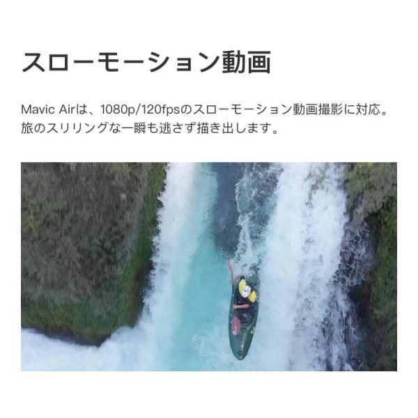 ドローン DJI Mavic Air Fly More Combo  ディージェイアイ ネコポス不可 国内正規品|ec-kitcut|08