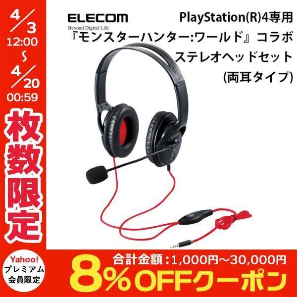 プレイステーション4用ヘッドセット エレコム ELECOM x モンスターハンター : ワールド ヘッドセットマイクロフォン 両耳オーバーヘッド 1.0m ネコポス不可|ec-kitcut