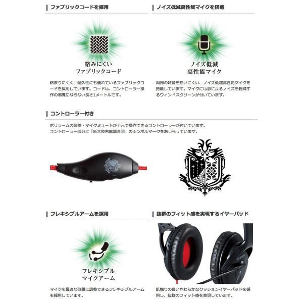 プレイステーション4用ヘッドセット エレコム ELECOM x モンスターハンター : ワールド ヘッドセットマイクロフォン 両耳オーバーヘッド 1.0m ネコポス不可|ec-kitcut|04