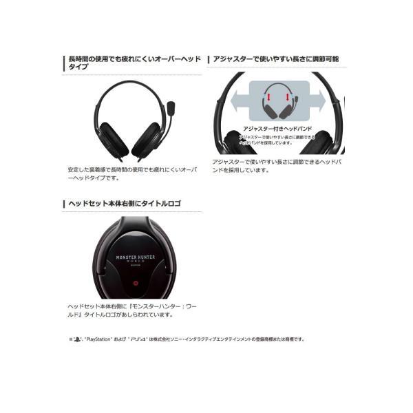 プレイステーション4用ヘッドセット エレコム ELECOM x モンスターハンター : ワールド ヘッドセットマイクロフォン 両耳オーバーヘッド 1.0m ネコポス不可|ec-kitcut|05