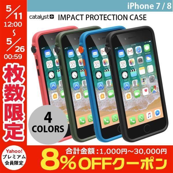 iPhone8 ケース 耐衝撃 Catalyst iPhone 8 / 7 衝撃吸収ケース  カタリスト ネコポス可 ec-kitcut 03