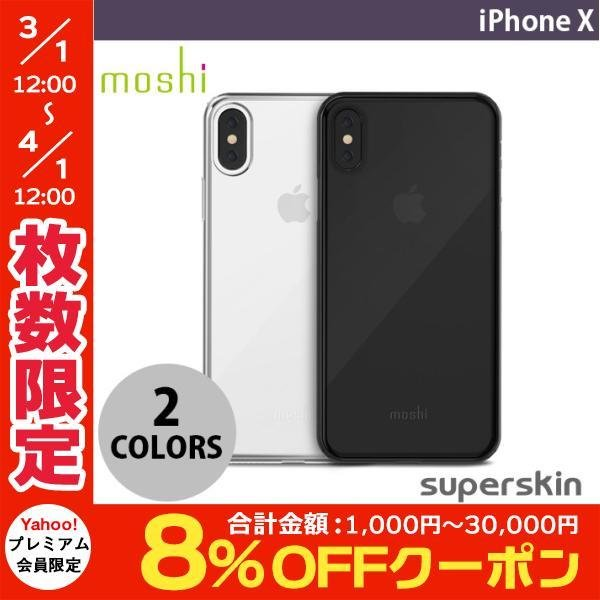 iPhoneXS / iPhoneX ケース moshi iPhone XS / X SuperSkin  ネコポス可|ec-kitcut