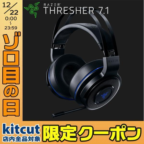 ゲーミングヘッドセット Razer レーザー Thresher 7.1ch ワイヤレス ゲーミングヘッドセット RZ04-02230100-R3M1 ネコポス不可 国内正規品 ec-kitcut