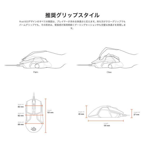 ゲーミングマウス SteelSeries スティールシリーズ Rival 600 光学式 ゲーミングマウス 62446 ネコポス不可|ec-kitcut|05
