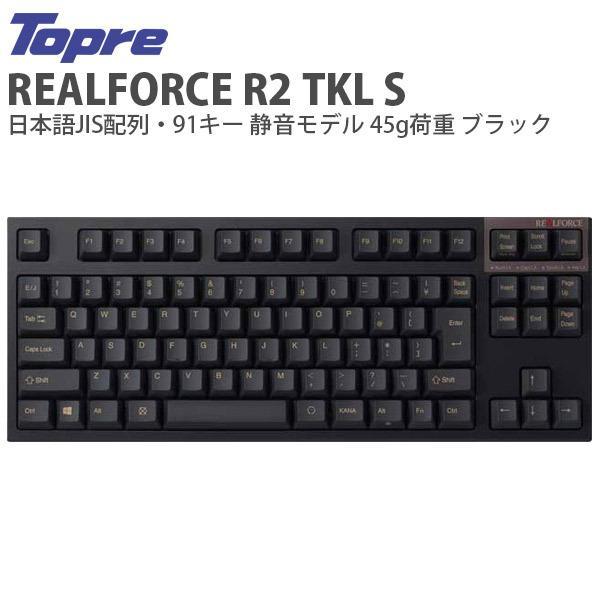 キーボード 東プレ トープレ REALFORCE R2 TKL S 日本語JIS配列 91キー 静音モデル 45g荷重 有線キーボード ブラック R2TLS-JP4-BK ネコポス不可|ec-kitcut