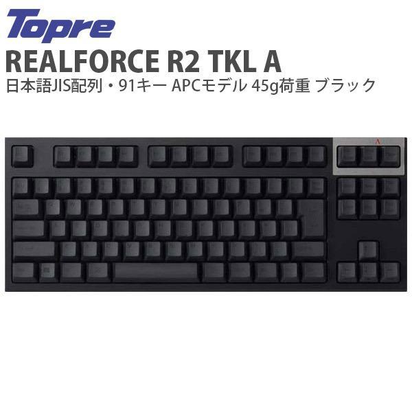 キーボード 東プレ トープレ REALFORCE R2 TKL A 日本語JIS配列 91キー APCモデル 45g荷重 有線キーボード ブラック R2TLA-JP4-BK ネコポス不可 ec-kitcut