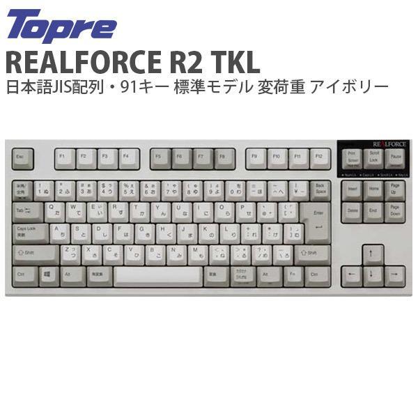キーボード 東プレ トープレ REALFORCE R2 TKL 日本語JIS配列 91キー 標準モデル 変荷重 有線キーボード アイボリー R2TL-JPV-IV ネコポス不可 ec-kitcut