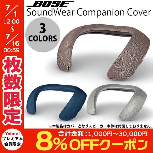 BOSE SoundWear Companion Cover ボーズ ネコポス不可 サウンドウェア カバー|ec-kitcut