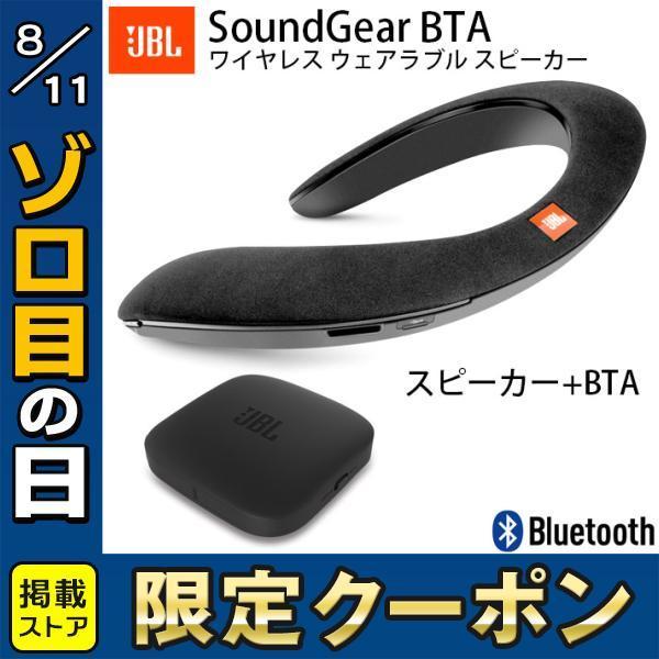 ウェアラブルスピーカー Sound Gear JBL ジェービーエル SoundGear BTA Bluetooth ワイヤレス ウェアラブル スピーカー JBLSOUNDGEARBABLK ネコポス不可|ec-kitcut