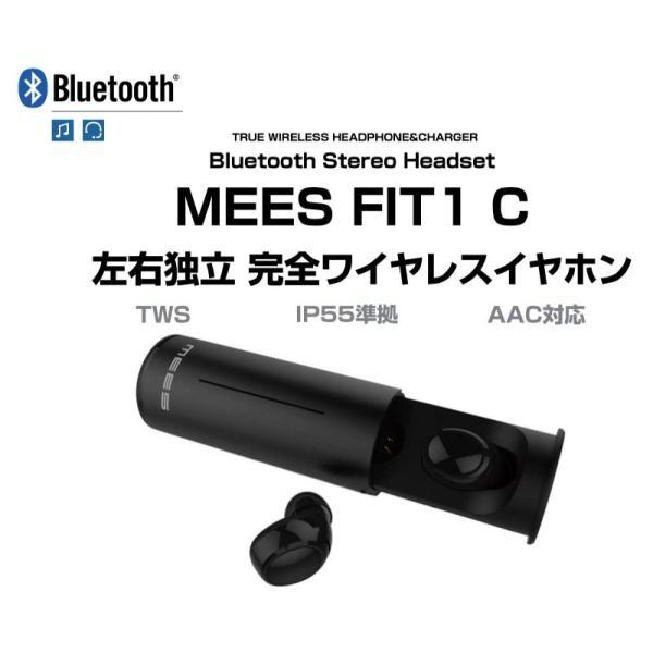 完全ワイヤレス イヤホン 独立 MEES FIT1C Bluetooth 左右完全独立 ワイヤレス イヤホン  ミース ネコポス不可 IP55 防塵防水|ec-kitcut|04