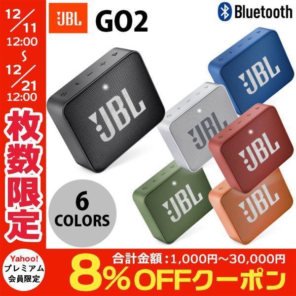JBL GO2 防水対応(IPX7) Bluetooth ワイヤレス コンパクト スピーカー ジェービーエル