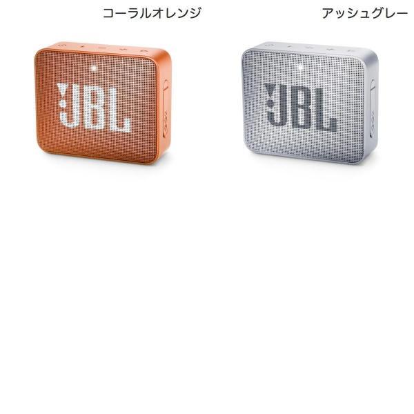 ワイヤレススピーカー JBL GO2 防水対応IPX7 Bluetooth ワイヤレス コンパクト スピーカー ジェービーエル ネコポス不可|ec-kitcut|03