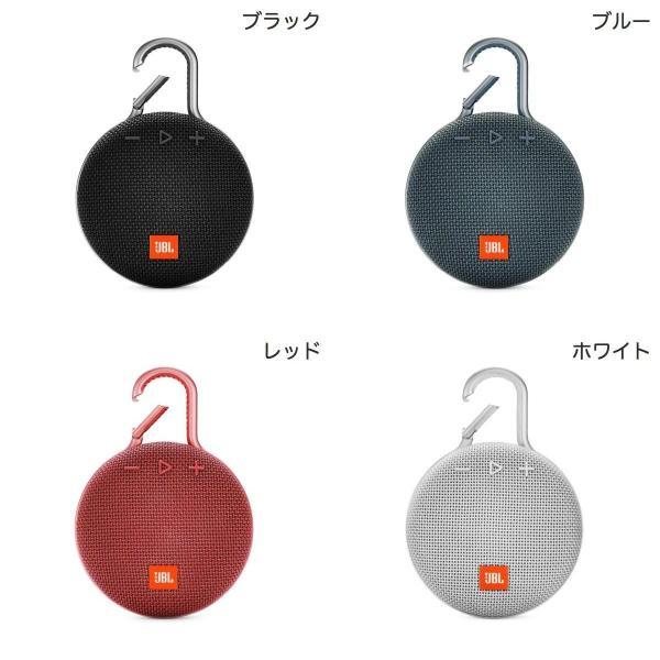 ワイヤレススピーカー JBL CLIP3 防水対応 IPX7 カラビナ付き Bluetooth ワイヤレス スピーカー ジェービーエル ネコポス不可|ec-kitcut|02