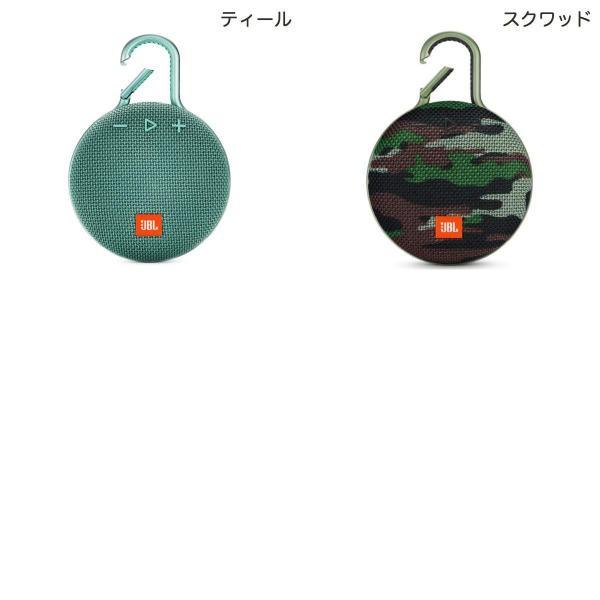 ワイヤレススピーカー JBL CLIP3 防水対応 IPX7 カラビナ付き Bluetooth ワイヤレス スピーカー ジェービーエル ネコポス不可|ec-kitcut|03