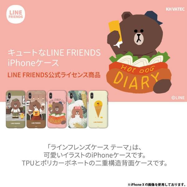 iPhone8Plus/ iPhone7Plus ケース LINE FRIENDS iPhone 8 Plus / 7 Plus LINE FRIENDSケース テーマ ラインフレンズ ネコポス送料無料|ec-kitcut|04