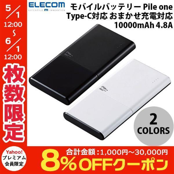 モバイルバッテリー エレコム モバイルバッテリー Pile one Type-C対応 おまかせ充電対応 10000mAh 4.8A  ネコポス不可 ec-kitcut