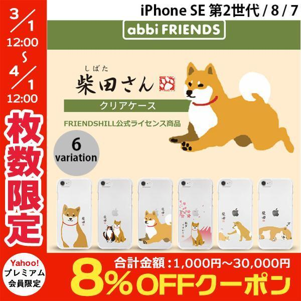iPhone8 / iPhone7 スマホケース abbi iPhone 8 / 7 しばたさんケース アビー ネコポス可|ec-kitcut