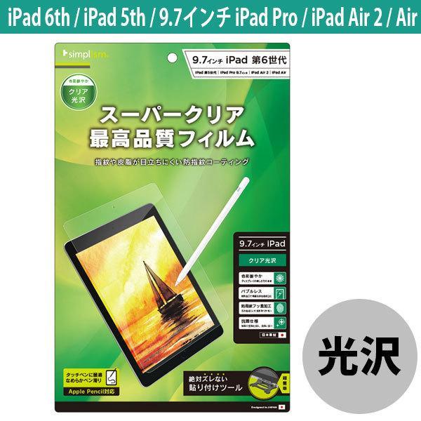 トリニティ iPad9.7インチ用フィルム TR-IPD189-PF-CCの画像