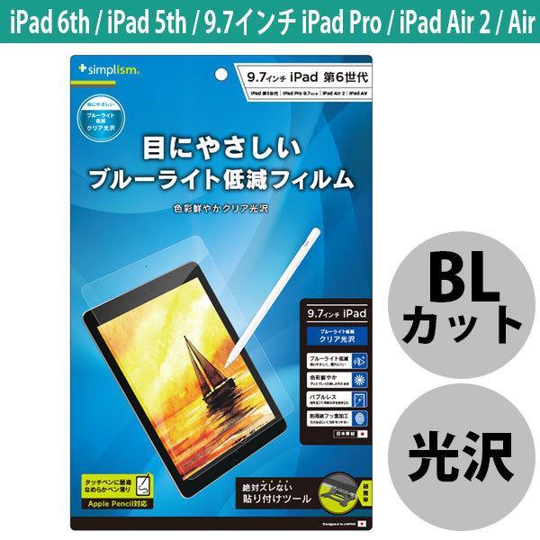 トリニティ iPad9.7インチ用フィルム TR-IPD189-PF-BCCCの画像
