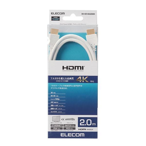 HDMIケーブル エレコム ELECOM 4K / HDMIケーブル イーサネット対応 2.0m ホワイト DH-HD14EA20WH ネコポス不可|ec-kitcut|02