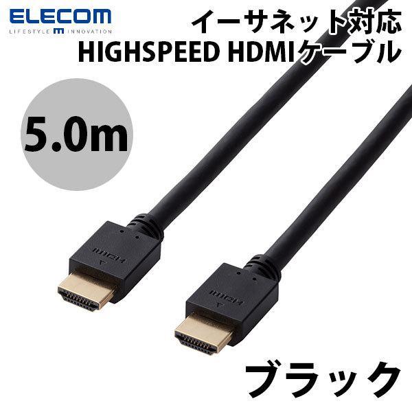 HDMIケーブル エレコム ELECOM 4K / HDMIケーブル イーサネット対応 5.0m ブラック DH-HD14EA50BK ネコポス不可|ec-kitcut