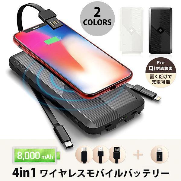 モバイルバッテリー HACRAY 4in1マルチ充電ケーブル内蔵型 ワイヤレスモバイルバッテリー 8000mAh  ハクライ ネコポス不可|ec-kitcut