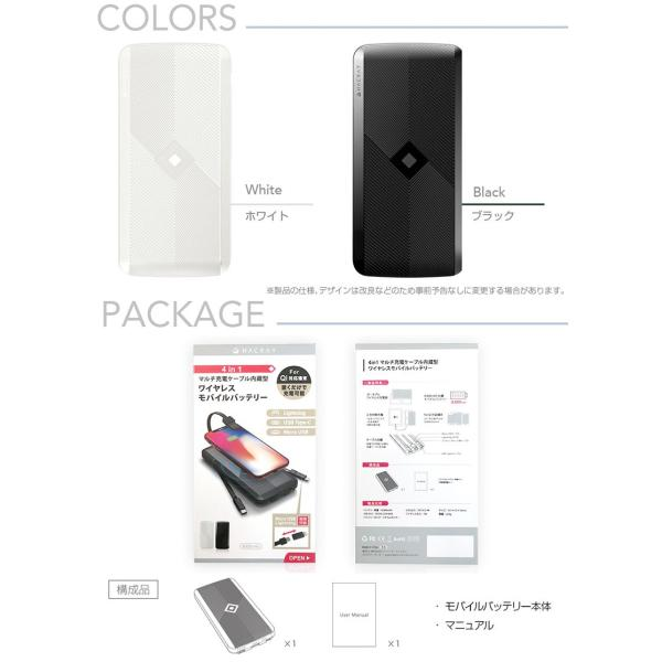 モバイルバッテリー HACRAY 4in1マルチ充電ケーブル内蔵型 ワイヤレスモバイルバッテリー 8000mAh  ハクライ ネコポス不可|ec-kitcut|11