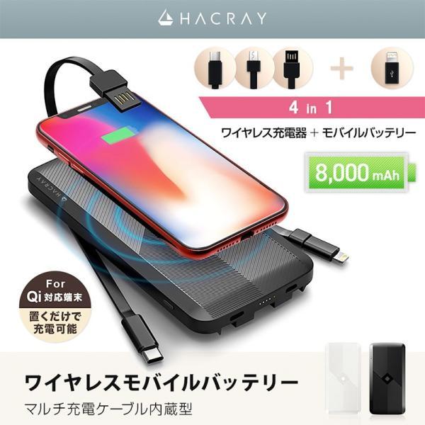 モバイルバッテリー HACRAY 4in1マルチ充電ケーブル内蔵型 ワイヤレスモバイルバッテリー 8000mAh  ハクライ ネコポス不可|ec-kitcut|03