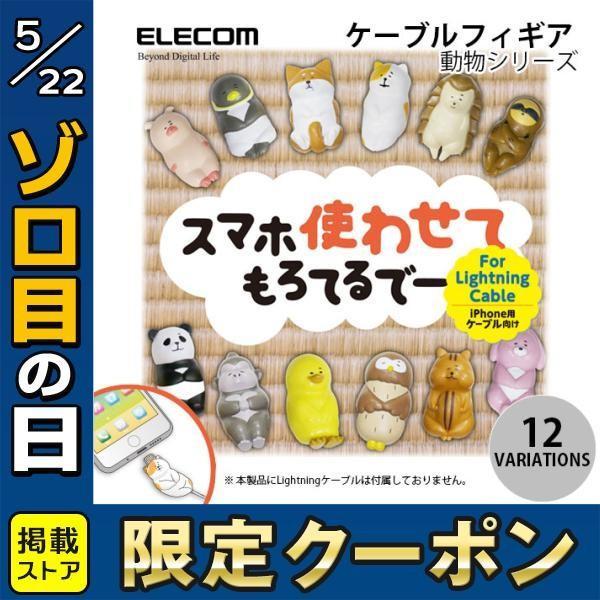 エレコム ケーブルフィギア スマホ使わせてもろてるでー ネコポス可 ec-kitcut