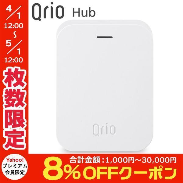 Qrio Hub Qrio キュリオ Hub キュリオハブ 中継機 Q-H1 ネコポス不可|ec-kitcut