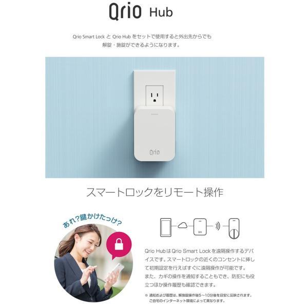 Qrio Hub Qrio キュリオ Hub キュリオハブ 中継機 Q-H1 ネコポス不可|ec-kitcut|02