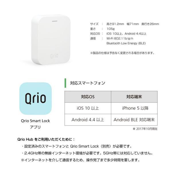 Qrio Hub Qrio キュリオ Hub キュリオハブ 中継機 Q-H1 ネコポス不可|ec-kitcut|03