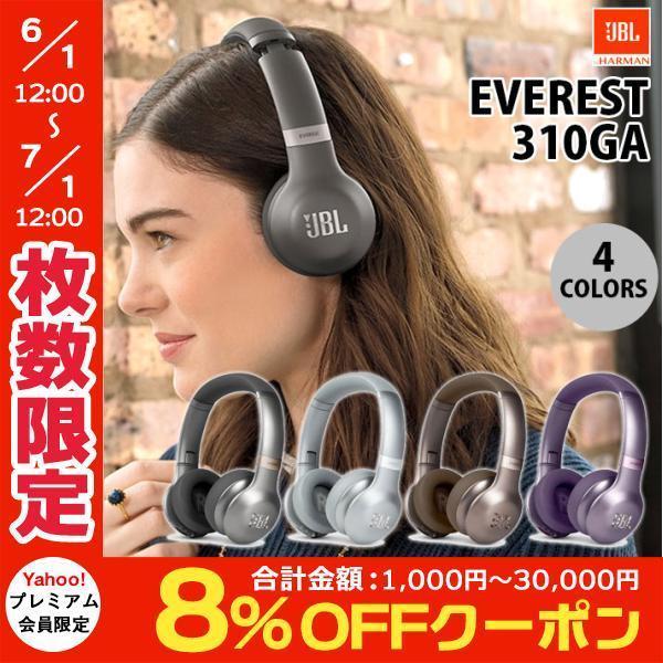 ワイヤレス ヘッドホン JBL EVEREST 310GA Bluetoothワイヤレスオンイヤーヘッドホン ジェービーエル ネコポス不可 ec-kitcut