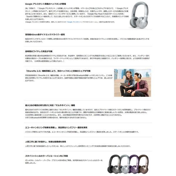 ワイヤレス ヘッドホン JBL EVEREST 310GA Bluetoothワイヤレスオンイヤーヘッドホン ジェービーエル ネコポス不可 ec-kitcut 04