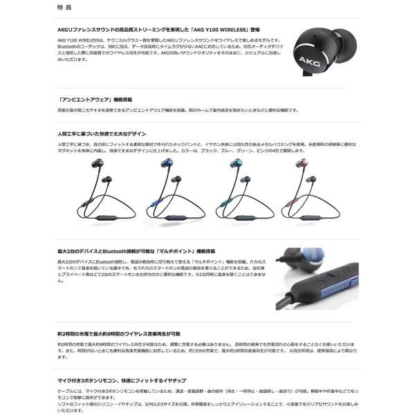 ワイヤレス イヤホン AKG Y100 WIRELESS Bluetooth 密閉ダイナミック型 カナルイヤホン アーカーゲー ネコポス不可|ec-kitcut|02