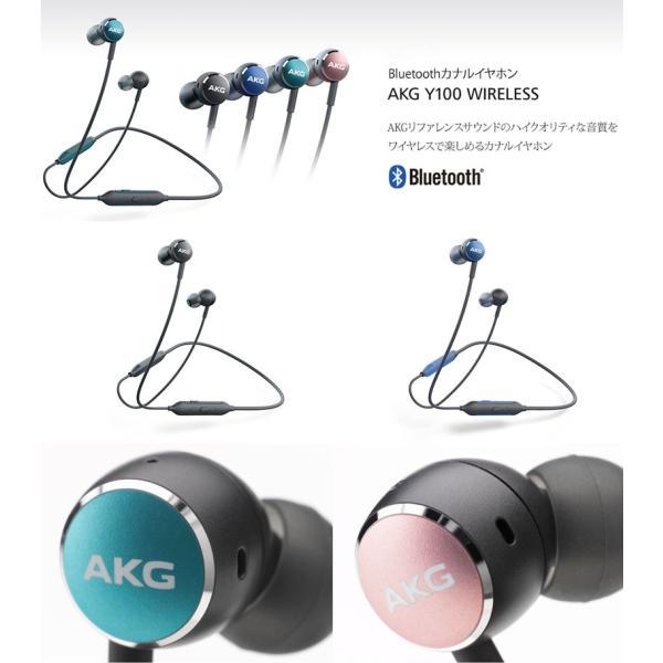ワイヤレス イヤホン AKG Y100 WIRELESS Bluetooth 密閉ダイナミック型 カナルイヤホン アーカーゲー ネコポス不可|ec-kitcut|03