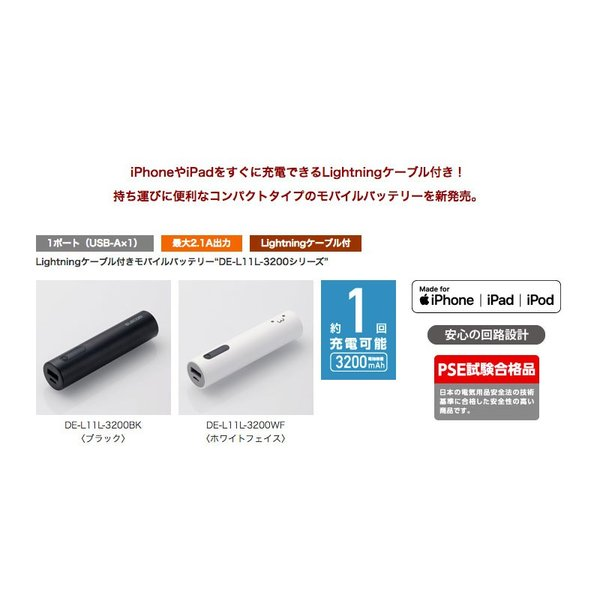 モバイルバッテリー エレコム Lightningケーブル付きモバイルバッテリー / リチウムイオン電池 / おまかせ充電対応 / 3200mAh / 2.1A ネコポス不可|ec-kitcut|03