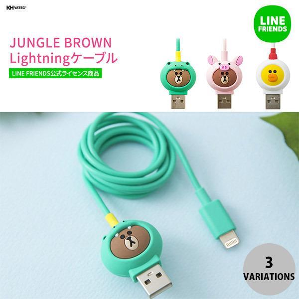 Lightning USBケーブル LINE FRIENDS Lightning Cable JUNGLE 1m ラインフレンズ ネコポス不可|ec-kitcut
