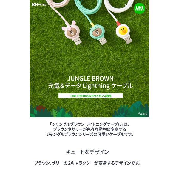 Lightning USBケーブル LINE FRIENDS Lightning Cable JUNGLE 1m ラインフレンズ ネコポス不可|ec-kitcut|03
