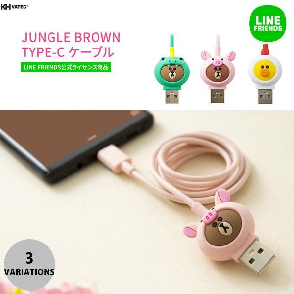USB-C Lightningケーブル LINE FRIENDS USB Type-C Cable JUNGLE 1m ラインフレンズ ネコポス不可 ec-kitcut