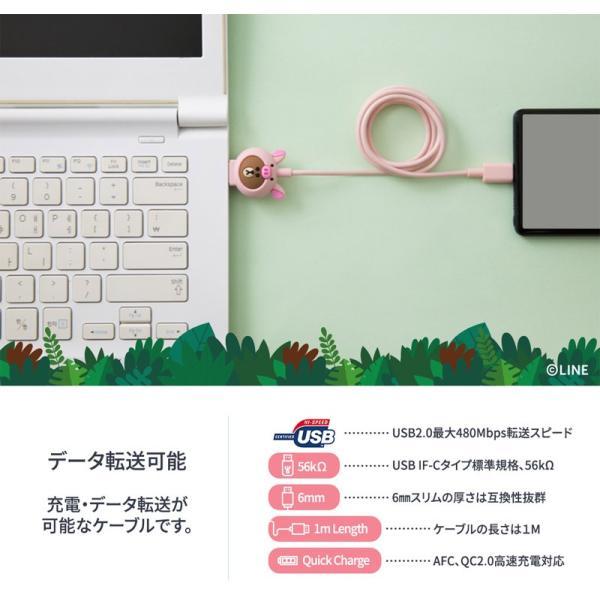 USB-C Lightningケーブル LINE FRIENDS USB Type-C Cable JUNGLE 1m ラインフレンズ ネコポス不可 ec-kitcut 04